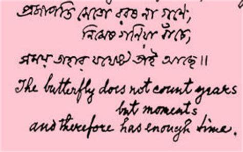 Rabindranath Tagore Poetry: World Poets Analysis - Essay